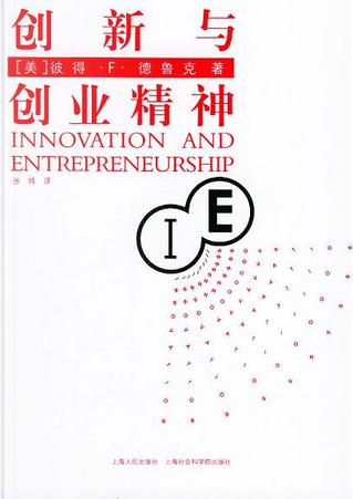 创新与创业精神 by 德鲁克, 张炜