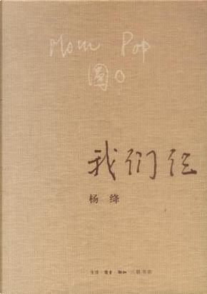 我们仨 by 楊絳