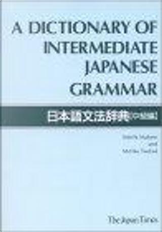 A Dictionary of Intermediate Japanese Grammar by Seiichi Makino, Michio Tsutsui