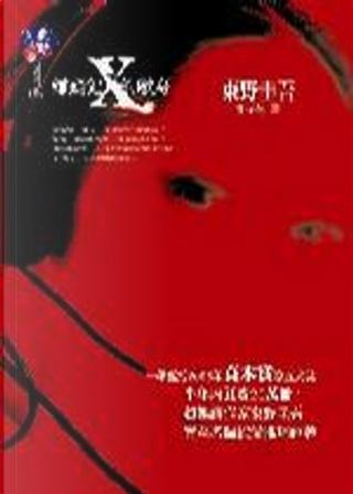 嫌疑犯X的獻身 by 東野圭吾