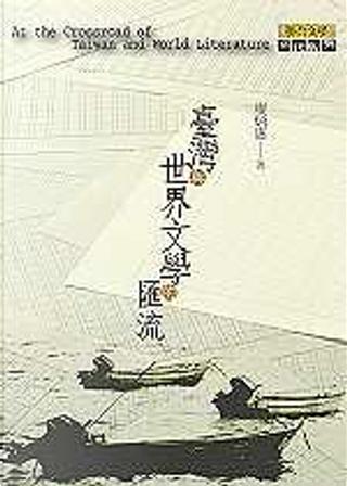 臺灣與世界文學匯流 by 廖炳惠