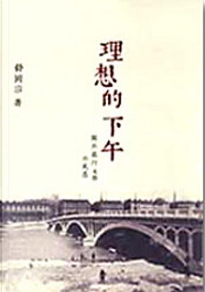 理想的下午 by 舒國治