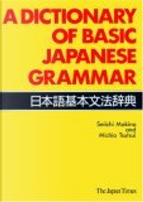 A Dictionary of Basic Japanese Grammar by Seiichi Makino, Michio Tsutsui