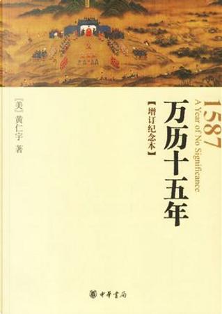 万历十五年 by Ray Huang