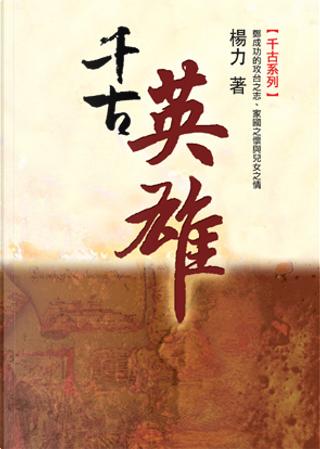 千古英雄 by 楊力