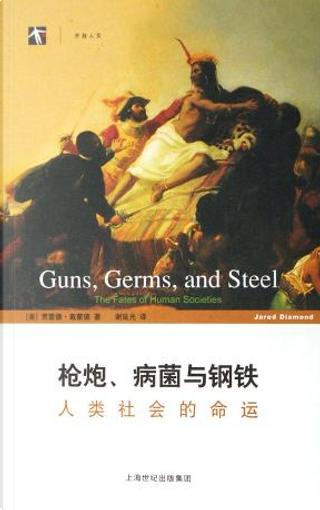 枪炮、病菌与钢铁 by Jared Diamond