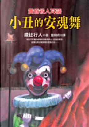 小丑的安魂舞 by 綾辻行人