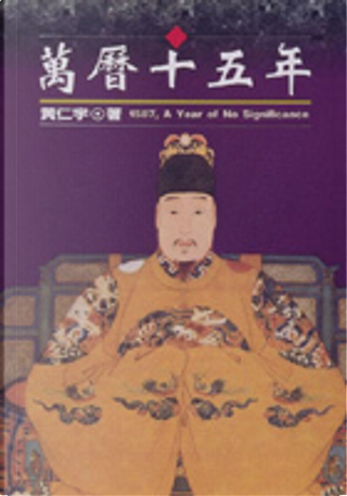 萬曆十五年 by Ray Huang