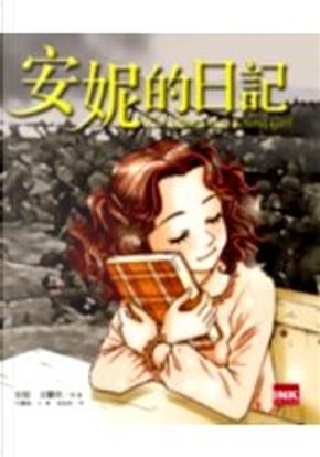 安妮的日記 by 安妮.法蘭克, 朴慶真
