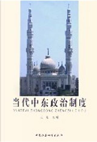 当代中东政治制度 by 王彤