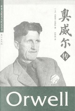 奥威尔传 by 杰弗里·迈耶斯