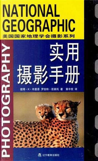 实用摄影手册 by 彼得・K・布里恩罗伯特・凯普托