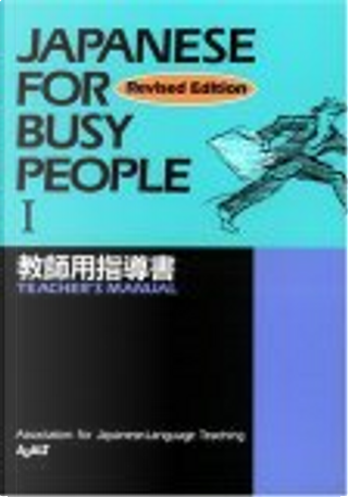 Japanese for Busy People by Association For Japanese-Language
