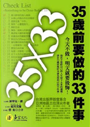 35歲前要做的33件事 by 派翠克.潘, 流川美加, 蔡虹
