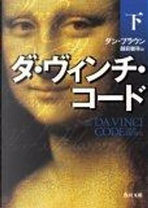 ダ・ヴィンチ・コード by Dan Brown