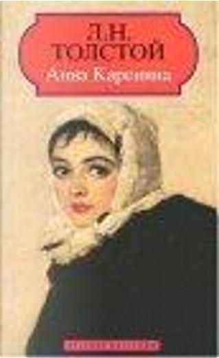 Анна Каренина by Л. Н. Толстой