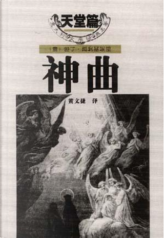 神曲 by 但丁•阿利格耶里