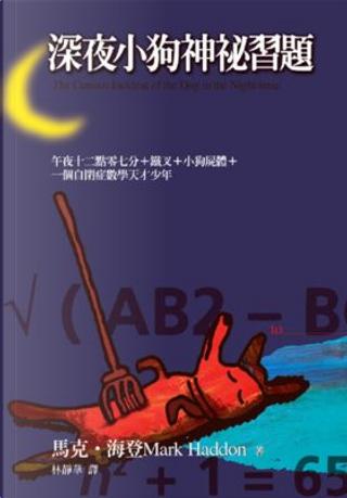 深夜小狗神祕習題 by Mark Haddon