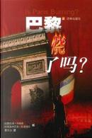 巴黎烧了吗? by 拉皮埃尔