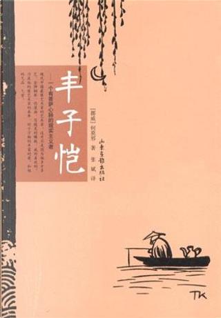 豐子愷 by 何莫邪[挪]