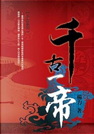 千古一帝 by 楊力