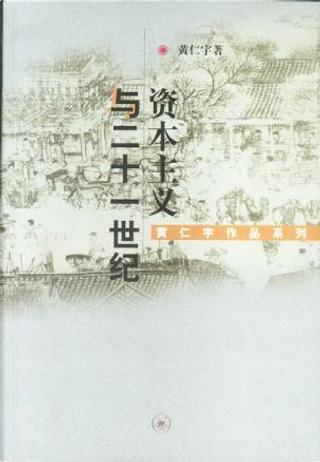 资本主义与二十一世纪 by Ray Huang
