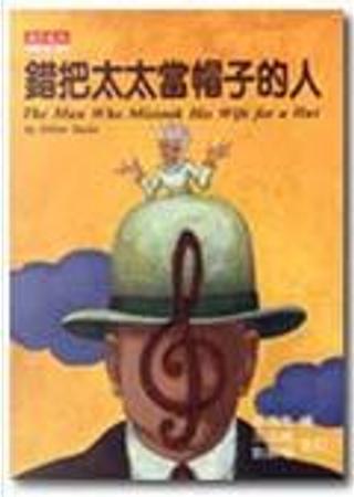 錯把太太當帽子的人 by Oliver Sacks