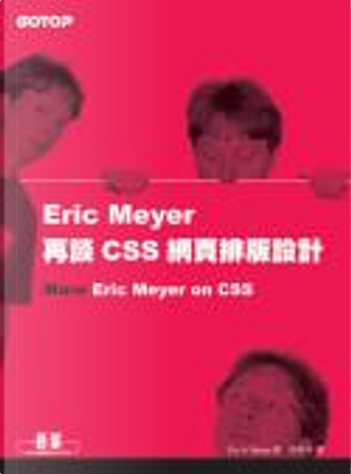 Eric Meyer再談CSS網頁排版設計 by Eric Meyer
