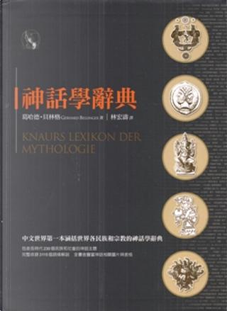神話學辭典 by 葛哈德.貝林格