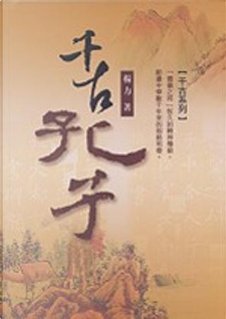 千古孔子 by 楊力