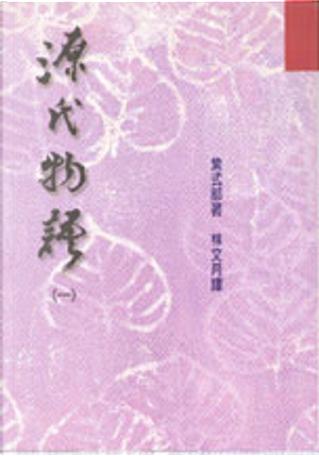 源氏物語 (一) by 紫式部