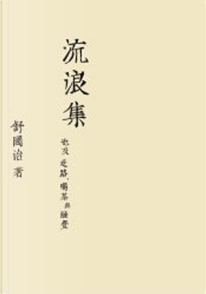 流浪集 by 舒國治