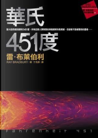 華氏451度 by Ray Bradbury