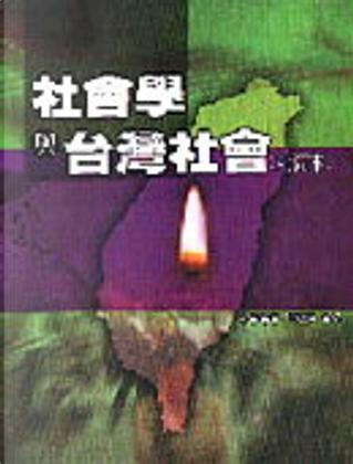 社會學與台灣社會(精簡本) by 王振寰, 瞿海源