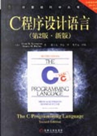 C程序设计语言 by 里奇, 徐宝文, 李志