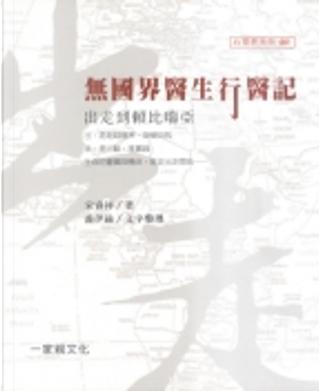 無國界醫生行醫記 by 宋睿祥