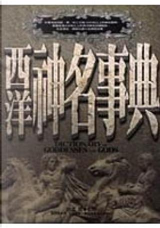 西洋神名事典 by 山北 篤