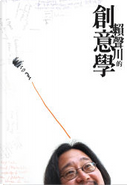 賴聲川的創意學 by 賴聲川