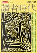 讀者時代 by 唐諾