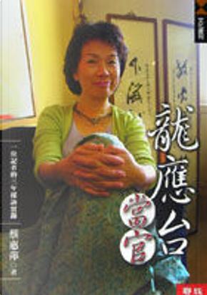 龍應台當官 by 蔡惠萍, 龍應台