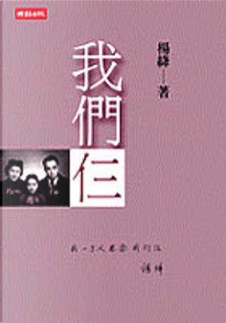 我們仨 by 楊絳