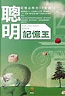 聰明記憶王 by 肯尼斯•西格比(Kenneth L. Higbee)
