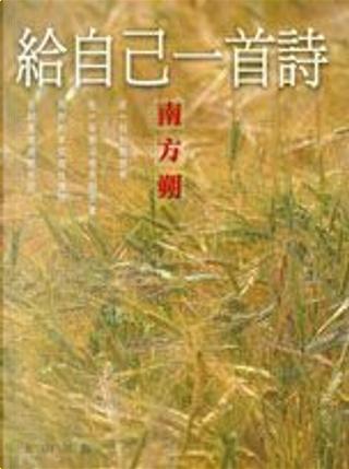給自己一首詩 by 南方朔