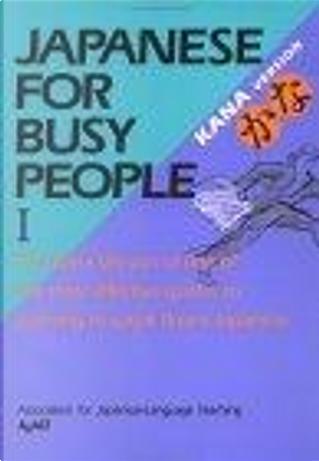 コミュニケーションのための日本語〈1〉 かな版 (Japanese for busy people I) by Association For Japanese-Language