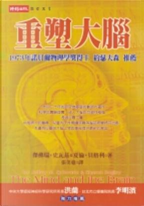 重塑大腦 by 傑佛瑞•史瓦茲, 夏倫•貝格利