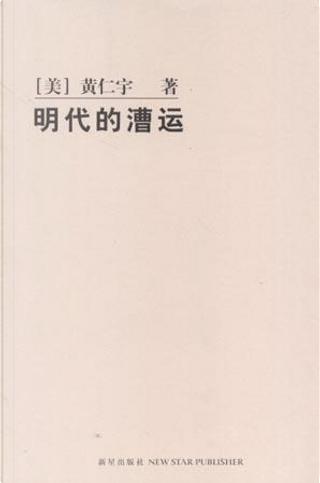 明代的漕运 by Ray Huang