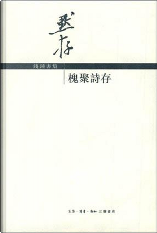 槐聚诗存 by 钱钟书