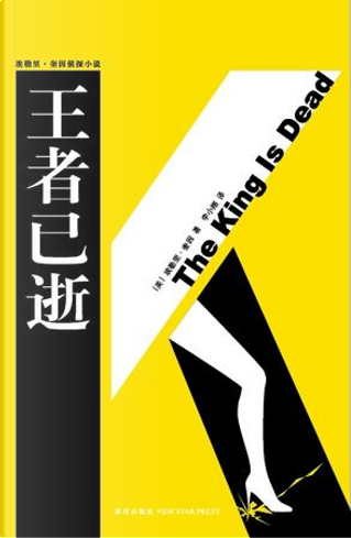 王者已逝 by 埃勒里・奎因