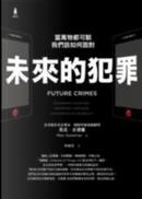 未來的犯罪 by Marc Goodman, 馬克.古德曼