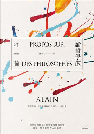 論哲學家 by Alain